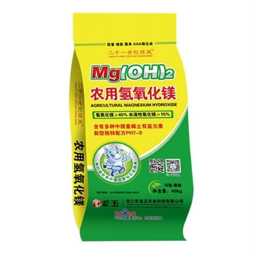 农用氢氧化镁肥料