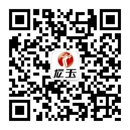 龙口市龙玉农业科技有限公司